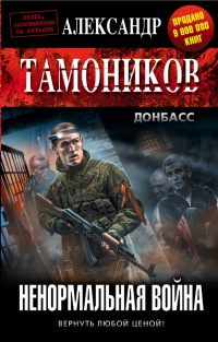 Ненормальная война - Александр Тамоников