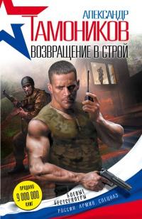 Возвращение в строй - Александр Тамоников