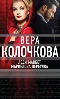 Леди Макбет Маркелова переулка - Вера Колочкова