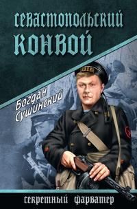 Севастопольский конвой - Богдан Сушинский