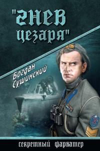 Гнев Цезаря - Богдан Сушинский