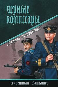 Черные комиссары - Богдан Сушинский