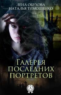 Галерея последних портретов - Наталья Тимошенко