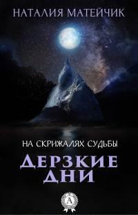 Дерзкие дни - Наталия Матейчик