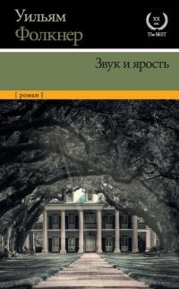 Звук и ярость - Уильям Фолкнер