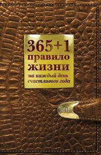 365+1 правило жизни на каждый день счастливого года - Диана Балыко