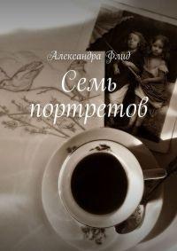 Семь портретов - Александра Флид