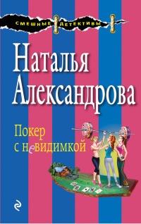 Покер с невидимкой - Наталья Александрова