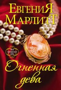 Огненная дева - Евгения Марлитт