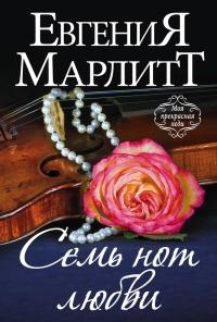 Семь нот любви - Евгения Марлитт