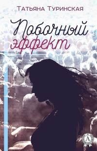 Побочный эффект - Татьяна Туринская