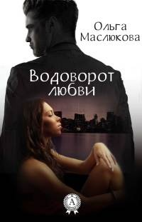 Водоворот любви - Ольга Маслюкова