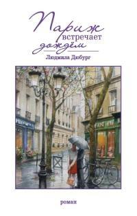 Париж встречает дождём - Людмила Дюбург