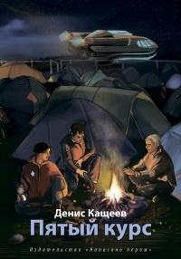 Пятый курс - Денис Кащеев