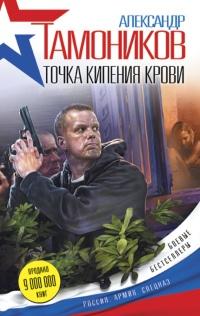 Точка кипения крови - Александр Тамоников