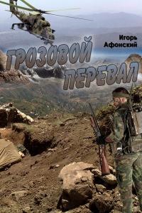 Грозовой перевал - Игорь Афонский