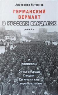 Германский вермахт в русских кандалах - Александр Литвинов