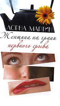 Женщина на грани нервного срыва - Лорна Мартин