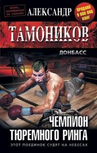 Чемпион тюремного ринга - Александр Тамоников