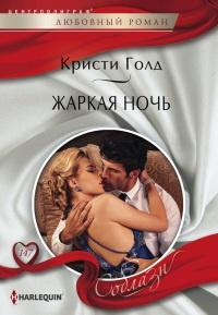 Жаркая ночь - Кристи Голд
