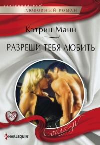 Разреши тебя любить - Кэтрин Манн