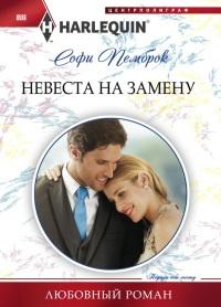 Невеста на замену - Софи Пемброк