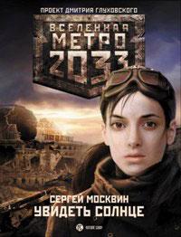 Метро 2033. Увидеть солнце - Сергей Москвин