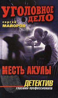 Месть Акулы - Сергей Майоров