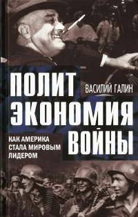 Политэкономия войны. Как Америка стала мировым лидером - Василий Галин