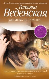 Девушка без имени - Татьяна Веденская
