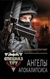 Ангелы апокалипсиса - Анатолий Гончар