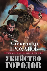 Убийство городов - Александр Проханов