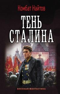 Тень Сталина - Комбат Найтов