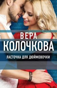 Ласточка для Дюймовочки - Вера Колочкова
