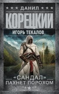 """""""Сандал"""" пахнет порохом - Игорь Текалов"""