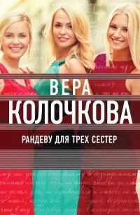 Рандеву для трех сестер - Вера Колочкова