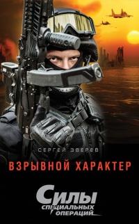 Взрывной характер - Сергей Зверев