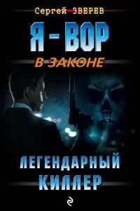 Легендарный киллер - Сергей Зверев