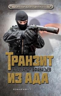 Транзит из ада - Александр Афанасьев