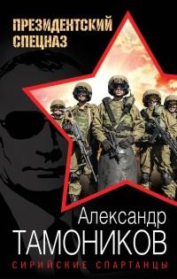 Сирийские спартанцы - Александр Тамоников