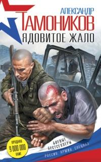 Ядовитое жало - Александр Тамоников
