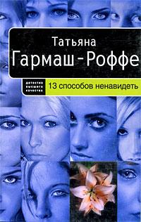 13 способов ненавидеть - Татьяна Гармаш-Роффе