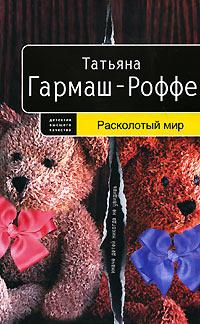 Расколотый мир - Татьяна Гармаш-Роффе
