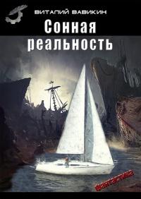 Сонная реальность - Виталий Вавикин