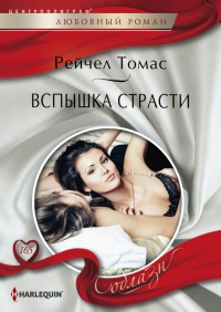 Вспышка страсти - Рейчел Томас