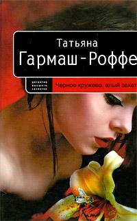 Черное кружево, алый закат - Татьяна Гармаш-Роффе