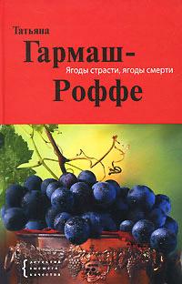 Ягоды страсти, ягоды смерти - Татьяна Гармаш-Роффе