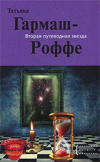 Вторая путеводная звезда - Татьяна Гармаш-Роффе