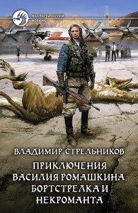 Приключения Василия Ромашкина, бортстрелка и некроманта - Владимир Стрельников