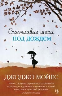 Счастливые шаги под дождем - Джоджо Мойес